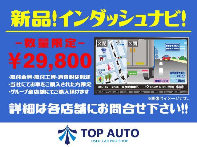 最新在庫掲載ホームページへGO⇒http://www.topauto.jp/ 花園店をご覧ください♪