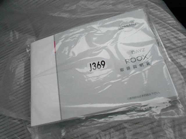 S 届出済み未使用車 ナビ取付パッケージレス Eブレーキ(16枚目)