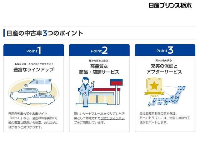 「日産」「デイズルークス」「コンパクトカー」「栃木県」の中古車21