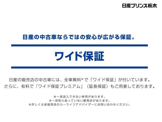 「日産」「デイズルークス」「コンパクトカー」「栃木県」の中古車24