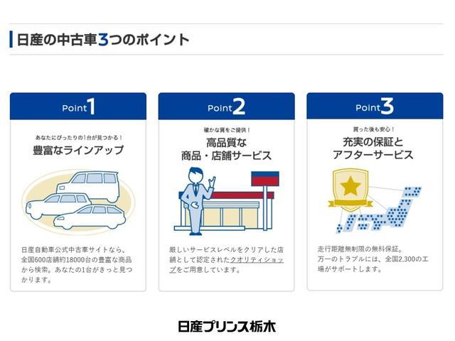 「日産」「ノート」「コンパクトカー」「栃木県」の中古車22