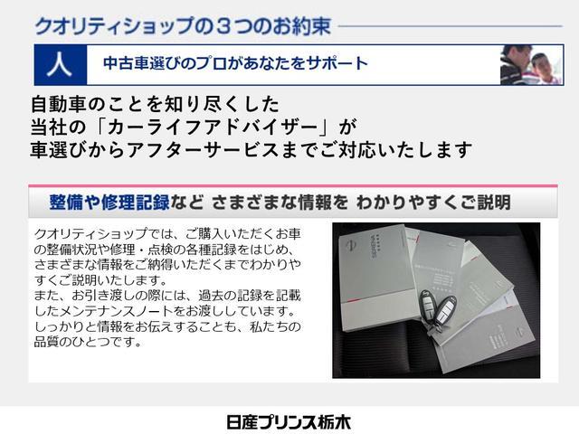 「日産」「ノート」「コンパクトカー」「栃木県」の中古車30
