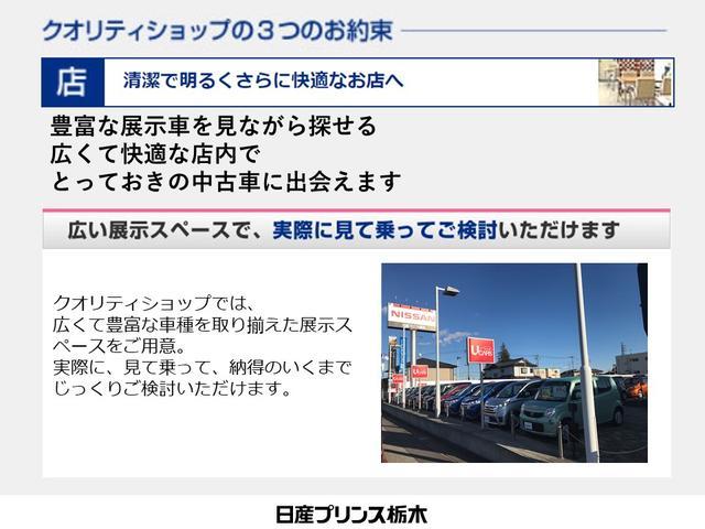 「日産」「ノート」「コンパクトカー」「栃木県」の中古車33
