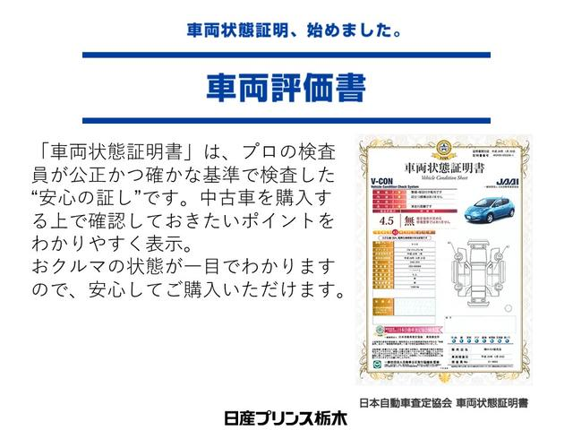 """「車両状態証明書」は、プロの検査員が公正かつ確かな基準で検査した""""安心の証し""""です。"""