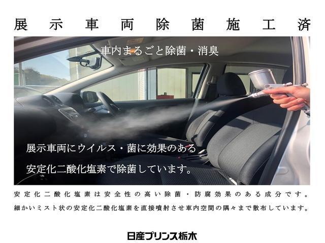 展示車両除菌施工済。展示車両にウイルス・菌に効果のある安定化二酸化塩素で除菌しています。