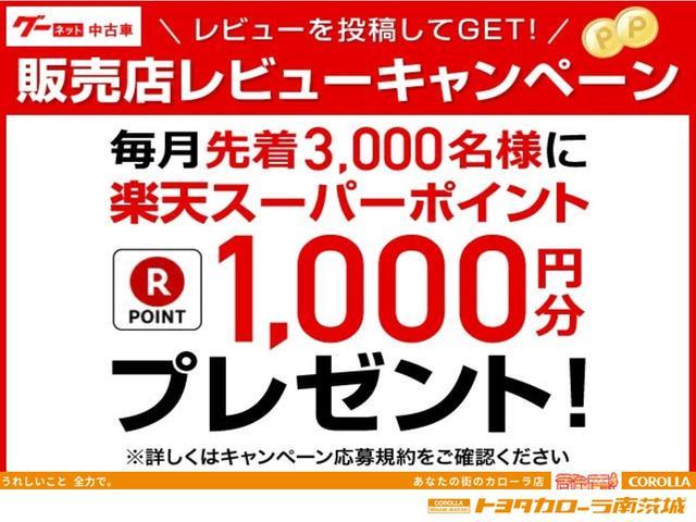 [グーネットキャンペーン] 販売店レビューキャンペーン開催中!レビューを投稿していただくと、毎月先着3,000名様に楽天スーパーポイント1,000円分プレゼント!