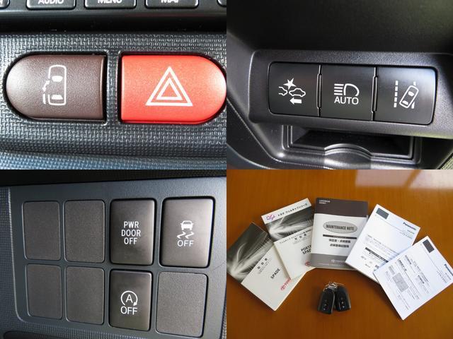 FウェルキャブSアクセス専用車いす3名乗車 セーフティセンス(15枚目)