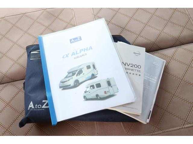 AtoZ アルファ タイプ1 禁煙車 ナビTV Bカメラ ETC 2サブ 電圧計 1500Wインバーター 後席TV 燃料式FFヒーター MAXFAN シンク 冷蔵庫 サイドオーニング 外部充電 走行充電(78枚目)