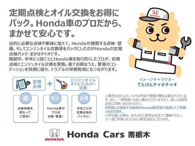 定期点検とオイル交換をお得にパック。Honda車のプロだから、まかせて安心です。