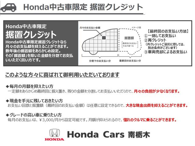 Honda中古車限定 据え置きクレジットもございます。詳しくはスタッフまで。