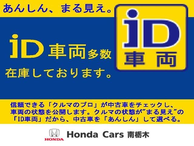 あんしん、まる見え。ID車両。クルマのプロが中古車をチェックします。