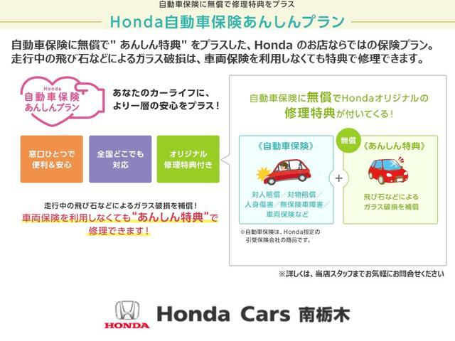 Honda自動車保険あんしんプランのご紹介。