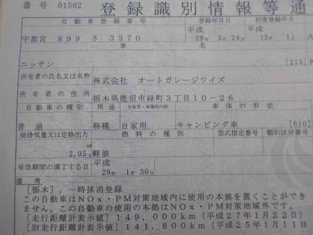 「日産」「エルグランド」「ミニバン・ワンボックス」「栃木県」の中古車15