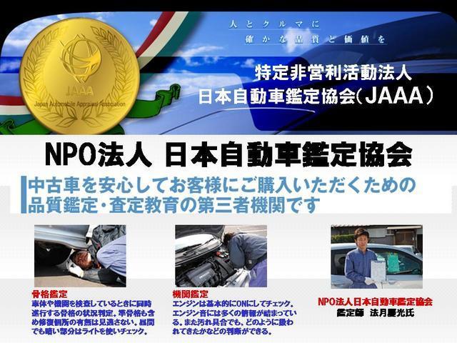 日本中古自動車販売協会連合会認定