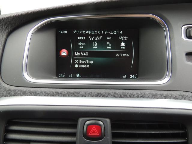 「ボルボ」「ボルボ V40」「ステーションワゴン」「埼玉県」の中古車16