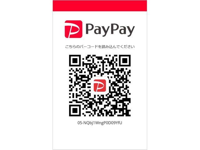 paypayでの決済が可能ですから是非ご利用下さい!※利用内容等ははpaypay規約に帰属致します。