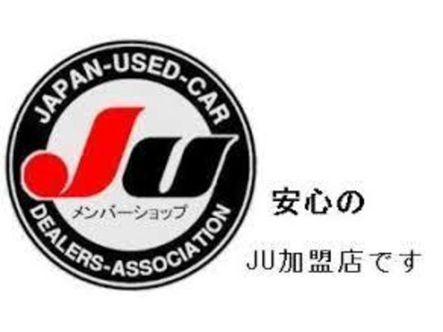 日本中古自動車販売協会連合会へ加盟の当店は、適正かつ優良な販売店として承認を得ております。