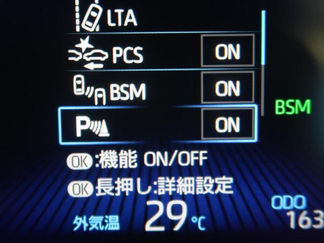 G Z 禁煙車 純正9型ナビ クリアランスソナー BSM トヨタセーフティセンス バックカメラ LEDヘッドライト オートライト 横滑り防止 純正18AW ETC スマートキー(58枚目)