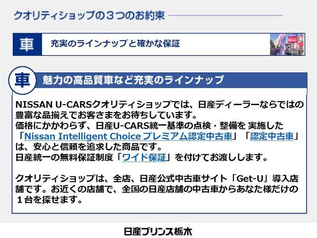 e-パワー X 当社社用車 メモリーナビ・アラウンドビューモニター・ETC・ドライブレコーダー・スマートルームミラー・15インチアルミ(31枚目)