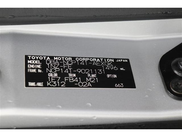G メモリーナビ フルセグTV アイドリングストップ ワンオーナー アルミホイール 電動スライドドア スマートキー バックカメラ 盗難防止システム ウォークスルー 記録簿 HIDヘッドライト(20枚目)