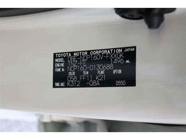 UL-X フルセグTV ワンオーナー キーレスエントリー バックカメラ ETC 衝突防止システム 盗難防止システム 記録簿(20枚目)