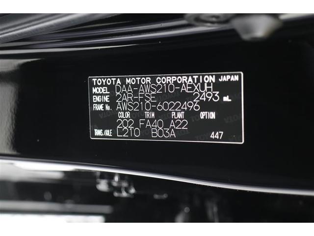 ロイヤルサルーンG メモリーナビ フルセグTV アルミホイール スマートキー バックカメラ ETC 衝突防止システム 盗難防止システム 記録簿 サイドエアバッグ CD パワーシート 横滑り防止装置 DVD再生(20枚目)