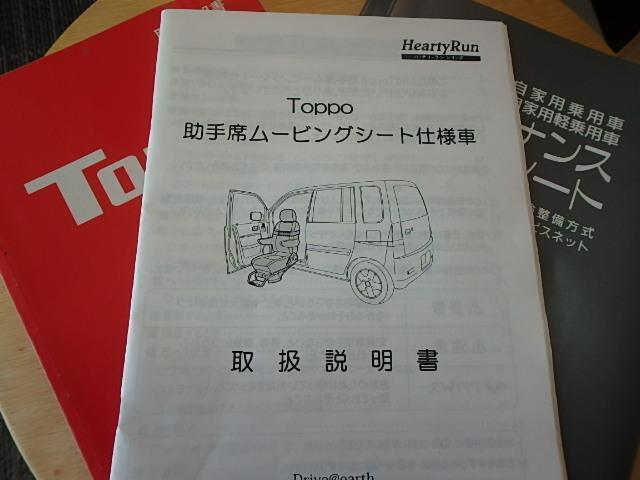 「三菱」「トッポ」「コンパクトカー」「埼玉県」の中古車42