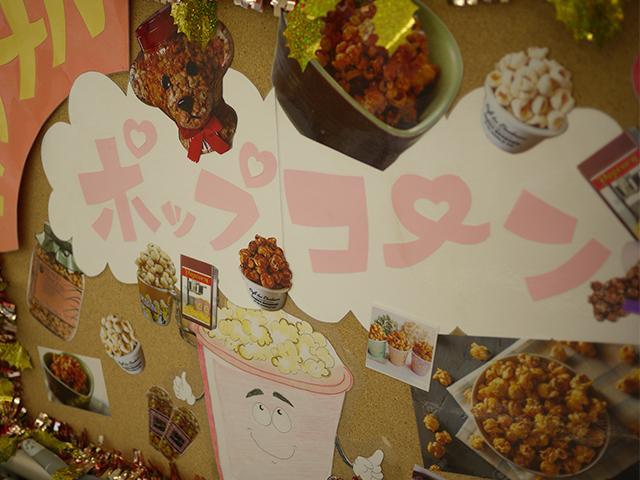 毎週金・土・日と祝日はポップコーンをご用意してご来店をお待ちしております!