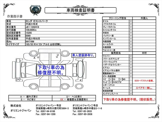 W スマートキー メモリーナビ CDプレイヤー ワンセグTV SDカードスロット ETC HID アルミホイール 盗難防止装置装備(27枚目)