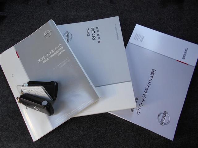 ハイウェイスター X フルセグ メモリーナビ バックカメラ 衝突被害軽減システム ETC ドラレコ 電動スライドドア LEDヘッドランプ アイドリングストップ(6枚目)