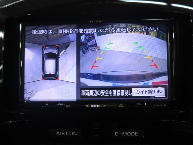 15RX パーソナライゼーション 社外SDナビ 全周囲カメラ(4枚目)