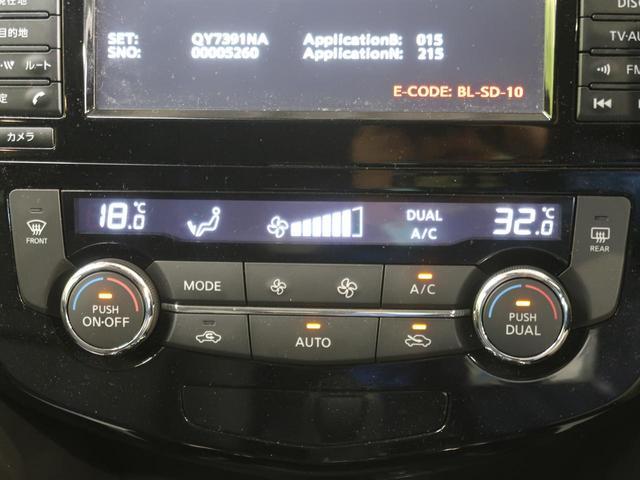 20X エマージェンシーブレーキパッケージ 禁煙車 4WD ワンオーナー エマージェンシーブレーキ アラウンドビューモニター 純正SDナビ フルセグTV クリアランスソナー LEDヘッドライト 前席シートヒーター クルーズコントロール ETC(35枚目)