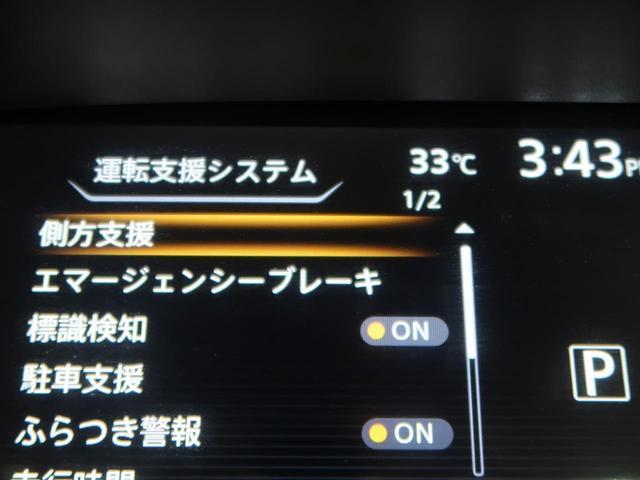 ハイウェイスター ワンオーナー 純正7型ナビ フリップダウンモニター 両側電動スライドドア エマージェンシーブレーキ アラウンドビューモニター コーナーセンサー LEDヘッドライト クルーズコントロール ETC 記録簿(46枚目)