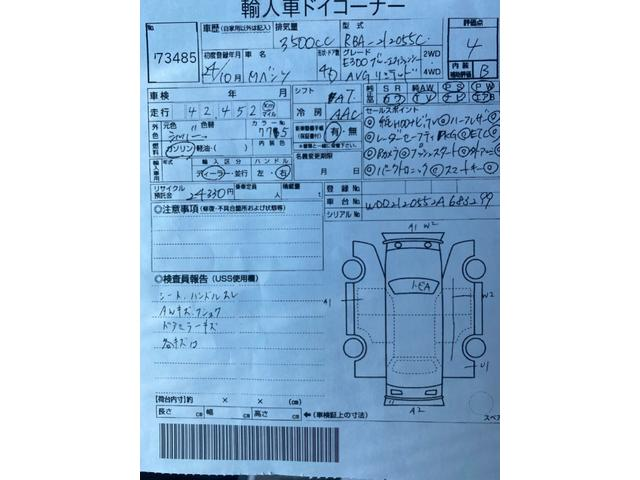 E300 ブルーエフィシェンシーアバンギャルドLTD(25枚目)