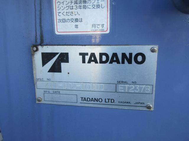 2t積・タダノ4段クレーン・2.33t吊り(17枚目)