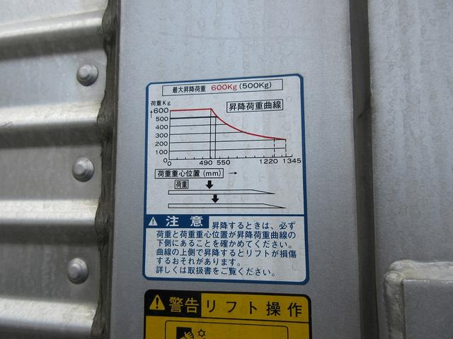 3t積・アルミバン・標準ロング・垂直パワーゲート600kg(10枚目)