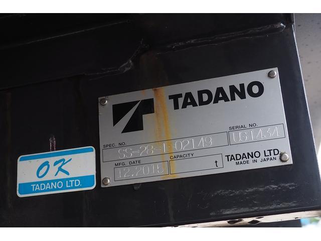 4段 クレーン付 セーフティーローダー ラジコン付 スライドタダノSS28 タダノZE294HR 差し違いアウトリガー 2.93t吊り 荷台内寸508幅206cm 150馬力 積載量 3050kg(26枚目)