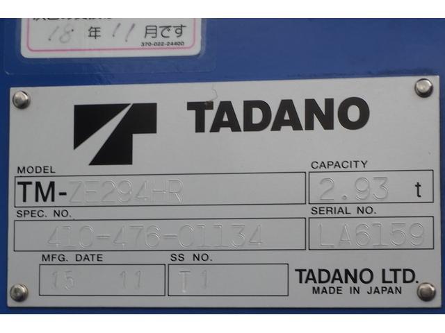 4段 クレーン付 セーフティーローダー ラジコン付 スライドタダノSS28 タダノZE294HR 差し違いアウトリガー 2.93t吊り 荷台内寸508幅206cm 150馬力 積載量 3050kg(37枚目)
