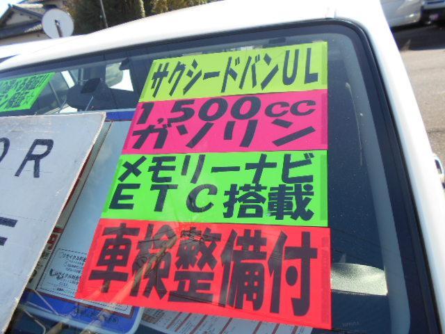 「トヨタ」「サクシード」「ステーションワゴン」「茨城県」の中古車4