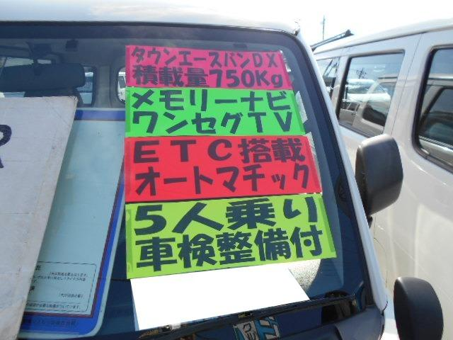 「トヨタ」「タウンエースバン」「その他」「茨城県」の中古車4