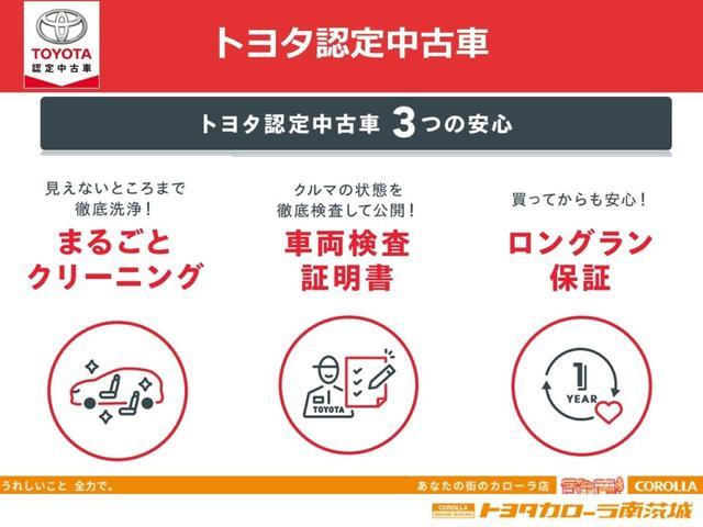 【トヨタ認定中古車】3つの安心 1まるごとクリーニング 2車両検査証明書 3ロングラン保証