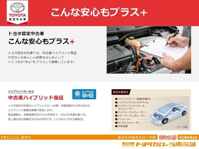 """【こんな安心もプラス】トヨタ認定中古車では、中古車ハイブリッド保証、サポカーのあんしん診断をはじめとしていくつもの""""安心""""をプラスして納車しています。"""