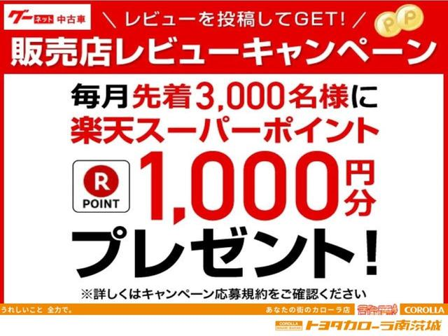 【グーネット】販売店レビューキャンペーン開催中!レビューを投稿していただくと、毎月先着3,000名様に楽天スーパーポイント1,000円分プレゼント!