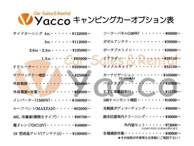 キャンピングカー AtoZ製アミティフィオーレ インバーター(20枚目)