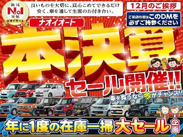 ☆☆12月年末最後の初売り先取りセール開催中!!お得な特典盛りだくさんですのでお気軽にお問い合わせくださいませ☆☆