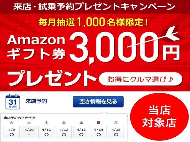 毎月抽選1,000名限定 Amazonギフト券3,000円プレゼント!キャンペーン期間内にグーネット「オンライン予約」を行い、予約を行った日から14日以内にご来店された方が対象となります。
