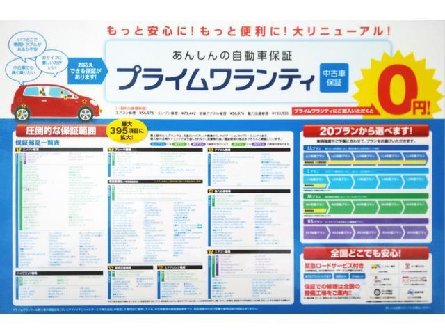 全車1ヶ月もしくは1000kmの自社保証付販売をいたしております。(エンジン機構、エアコン機構保証)更に安心をお乗り頂けるよう別途有償にて全国で保証修理可能な最長5年保証プランもございます!