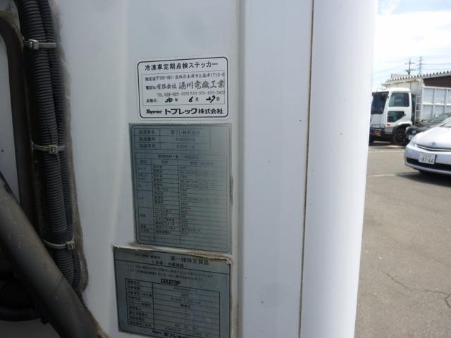 荷台のプレート及び冷凍機の点検も毎年行われております!
