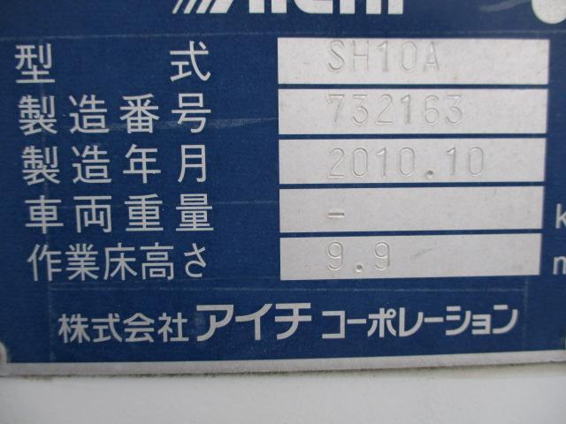 アイチ 10m 高所作業車 SH10A 4WD(3枚目)