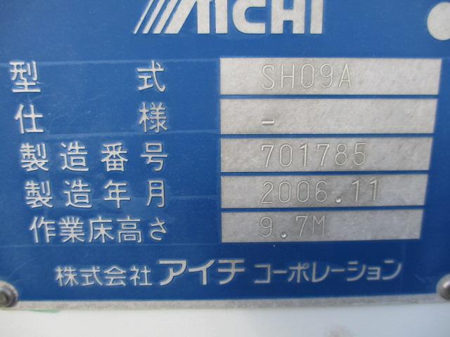 アイチ SH09A 高所作業車 サブエンジン付(3枚目)